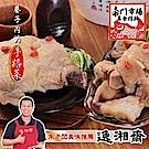 南門市場逸湘齋 埔里紹興醉元寶、雞腿(1200g)
