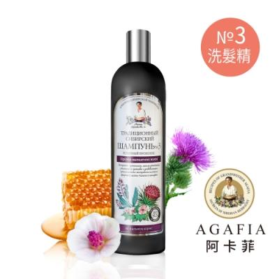 Agafia阿卡菲 蜂膠牛蒡養髮洗髮精(550ml)