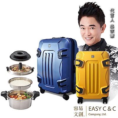SHOWA 氣煎料理舒壓鍋贈憲哥行李箱20+24吋