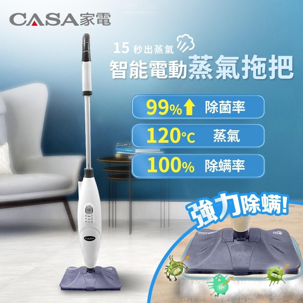 CASA 殺菌除蹣智能電動蒸氣拖把(附墊布3入)CA-117
