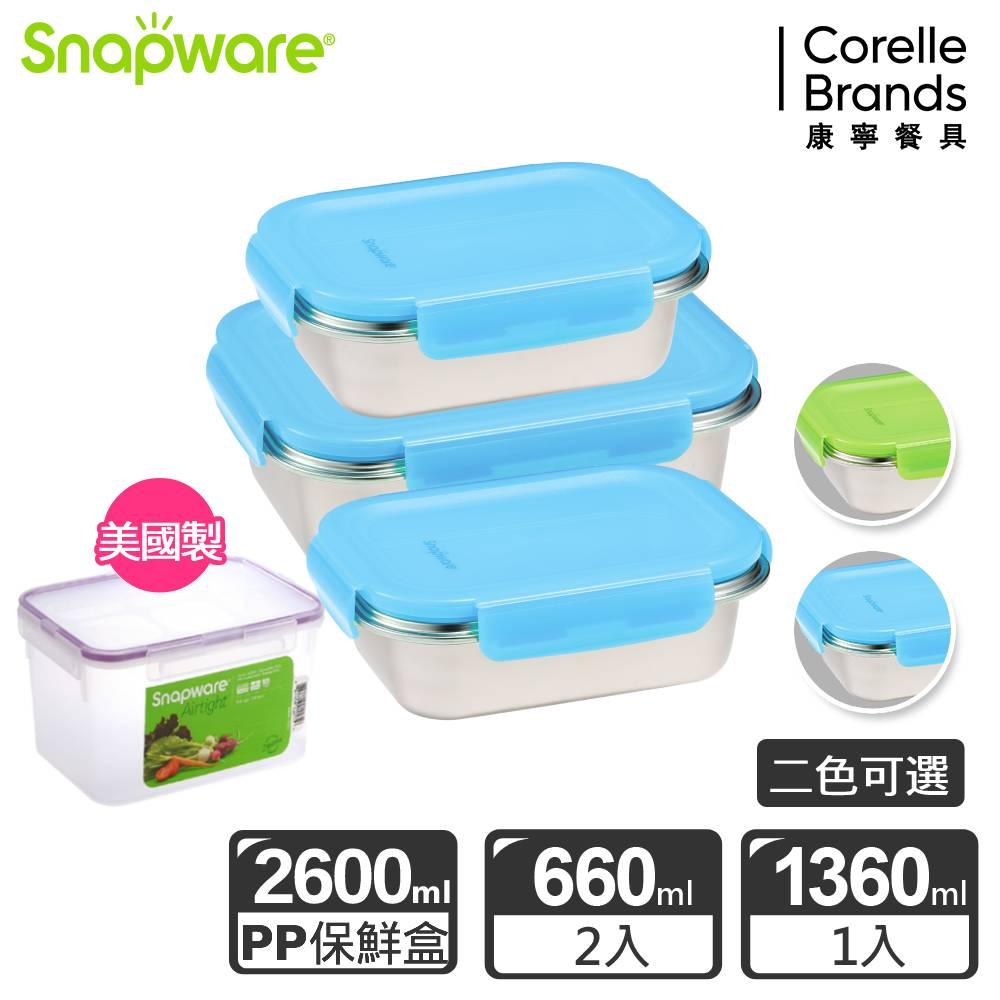 (雅虎獨家)【美國康寧】Snapware不鏽鋼可微波保鮮盒任選均一價 product image 1