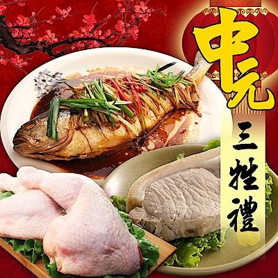 【海鮮王】中元三牲禮(里肌豬排+雞腿排+大黃魚)