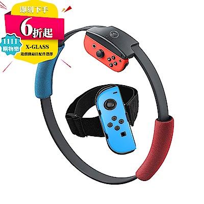 [X-GLASS]Switch健身環(副廠)