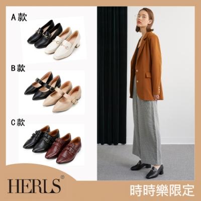 [時時樂限定]HERLS 網路獨家通勤百搭時髦跟鞋系列 3款任選