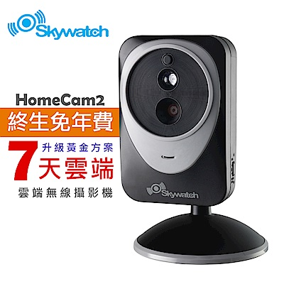 Skywatch HomeCam 2雲端無線網路監視攝影機-尊爵黑(終身雲端錄影)