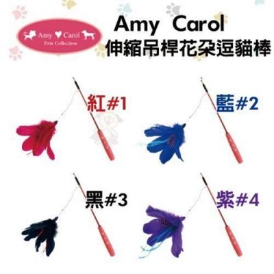 Amy Carol伸縮吊桿花朵逗貓棒(三段式伸縮桿)隨機出貨不可挑色 (兩入組)