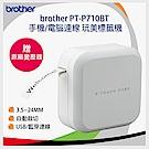 Brother PT-P710BT智慧藍牙/ 電腦連線.時尚美型標籤機