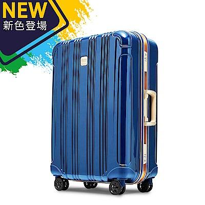 Deseno 酷比旅箱II-24吋輕量深鋁框行李箱-海藍金