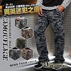 Dreamming 菁英之選戰術迷彩多口袋休閒長褲-藍色/綠色/灰色
