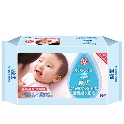 [限時搶購]嬌生嬰兒純水柔濕巾x12入/箱(一般型)