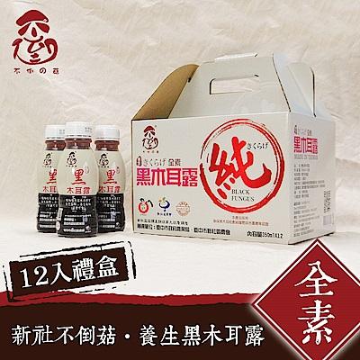 不倒?菇 養生黑木耳露12入禮盒 (350ml/瓶)
