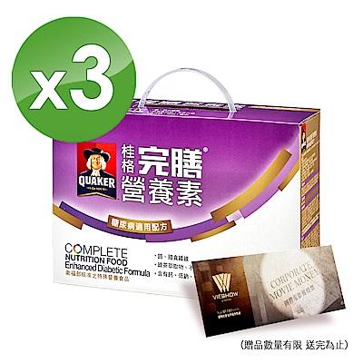 桂格糖尿病適用完膳營養素盒裝 3盒組(250ml x 8瓶 x 3盒)送電影票