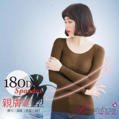 BeautyFocus 180D親膚輕塑保暖內搭衣(咖啡)