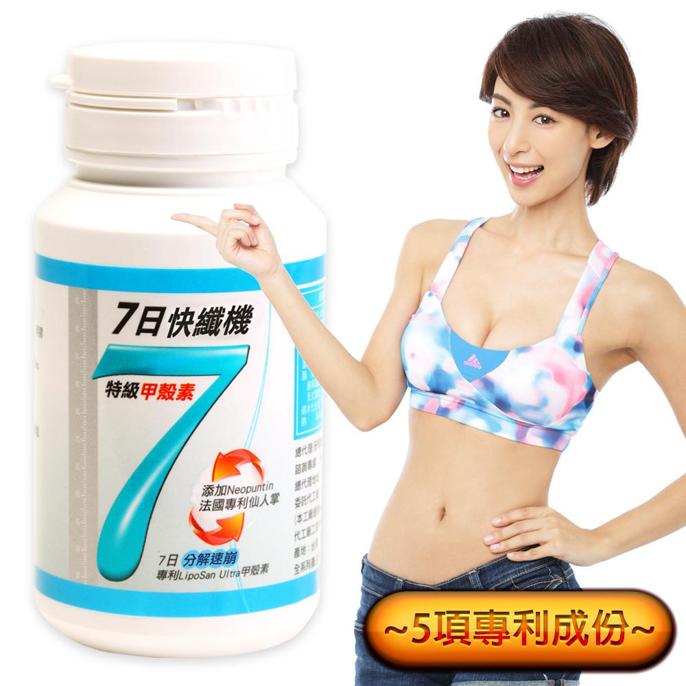 Minibody纖活 7日快纖機(30錠/瓶)