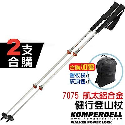 【KOMPERDELL】航太鋁合金強力鎖定泡棉握把登山杖(雙支銷售)