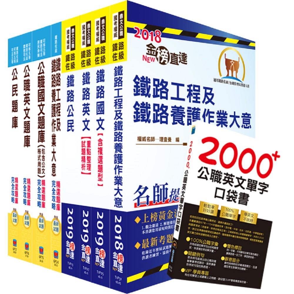 鐵路特考佐級(養路工程)套書(參考書+測驗題庫)(贈公職英文單字書、題庫網帳號、雲端課程)