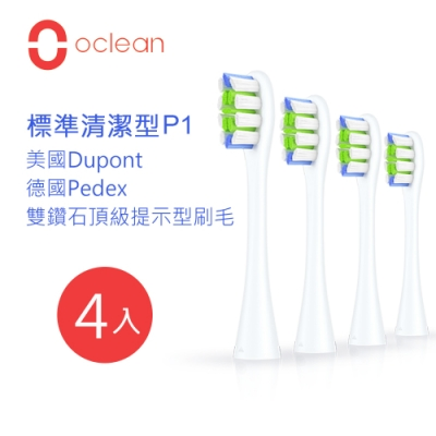 Oclean 歐可林 4入組 One旗艦版標配刷頭-P1(混色/白柄)