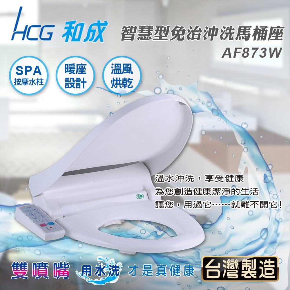 HCG和成牌暖烘免治馬桶座(AF873W)
