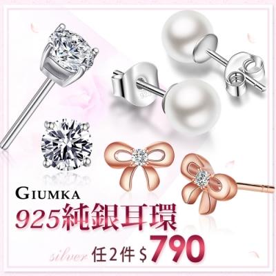GIUMKA 925純銀耳環2件$790