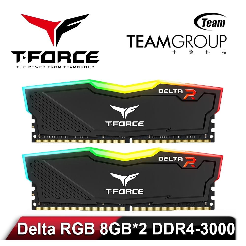 Team 十銓 T-Force Delta RGB 8G*2 DDR4-3000 桌上型記憶體