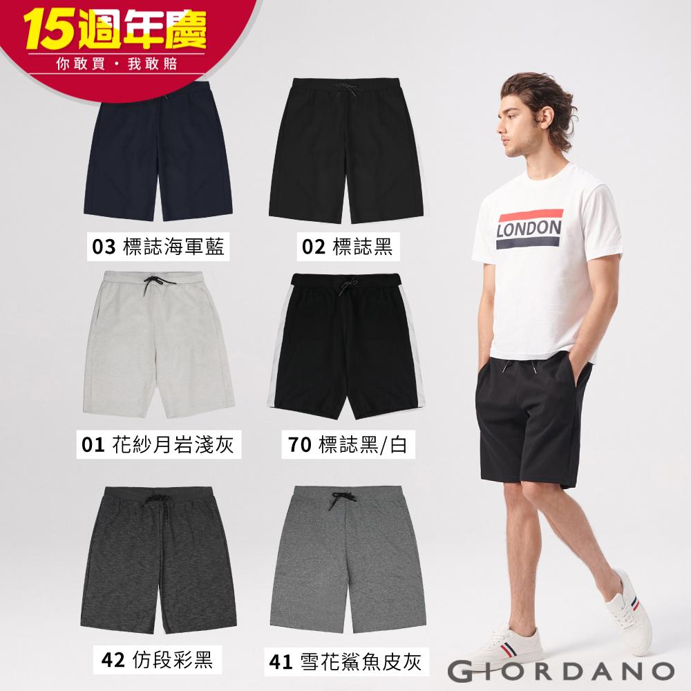 【時時樂】GIORDANO男裝素色休閒針織短褲(六色任選) @ Y!購物