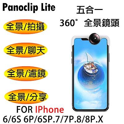Panoclip 360° 攝影拍照鏡頭 公司貨(五合一) iPhone專用