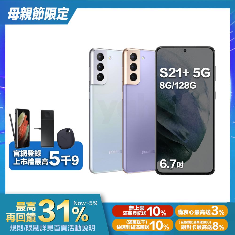 [特價] Samsung S21+ (8G/128G) 6.7吋智慧手機