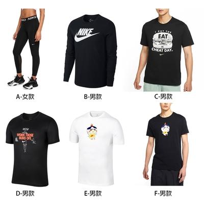 【時時樂限定】NIKE 運動服飾多款任選 均價$790