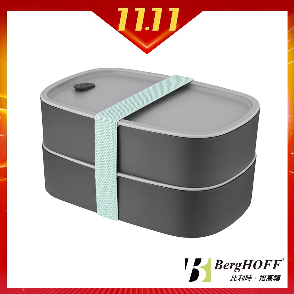BergHOFF Leo雙層便當盒(不含雙酚A)(德國紅點獎)