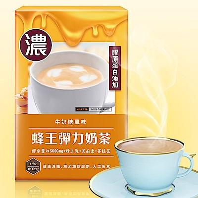 UDR蜂王彈力美容奶茶(牛奶糖風味) x1盒 (8包/盒)