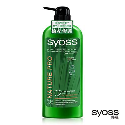 syoss 絲蘊 植萃修護潤髮乳750ml
