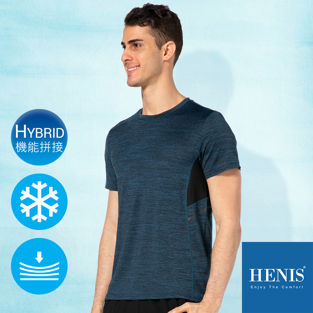 HENIS 極致陽離子拼接網布機能T 深海藍