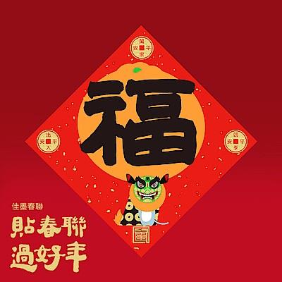 佳墨 2020鼠年春聯-大吉大利-斗方-福
