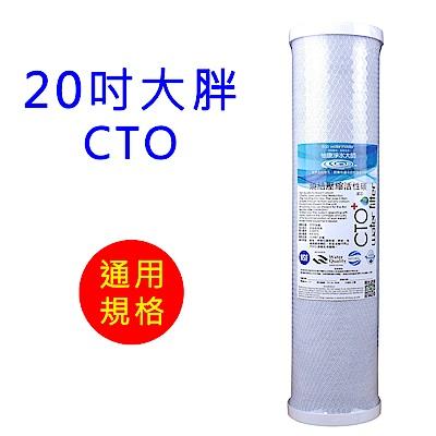 怡康 20吋大胖標準CTO燒結壓縮活性碳濾心1支