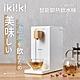【伊崎 Ikiiki】即熱飲水機 / 開飲機 IK-WB4501 product thumbnail 1