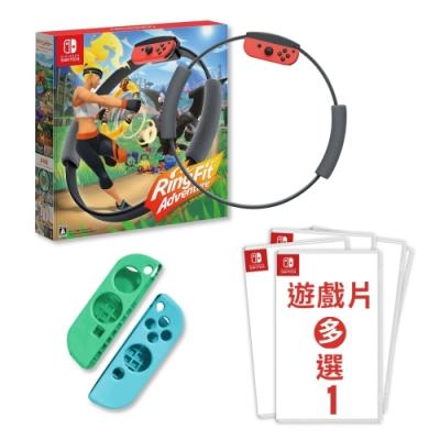 Switch健身環大冒險+熱門遊戲多選一+手把類比果凍套(森友會配色)