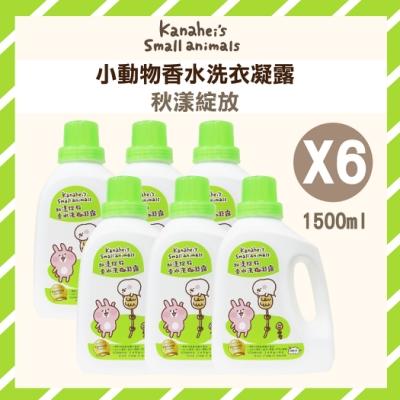 (時時樂限定)卡娜赫拉的小動物 香水洗衣凝露1500mlx6瓶(4種香味)