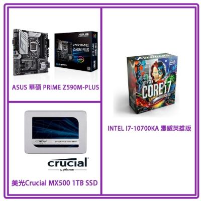 Intel i7-10700KA 漫威英雄版 中央處理器+ ASUS 華碩 PRIME Z590M-PLUS+ 美光Crucial MX500 1TB SSD