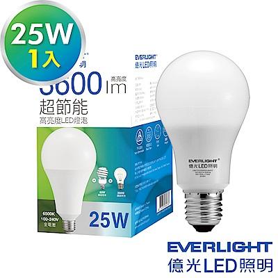 Everlight億光 25W超節能 LED燈泡 全電壓E27-白光
