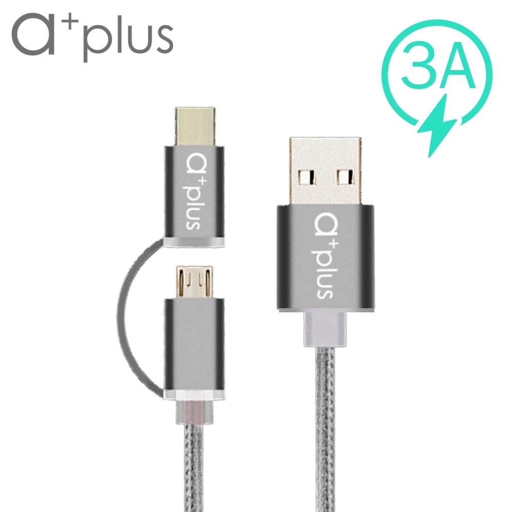 a+plus Type C+ micro B二合一急速傳輸/充電線 ACB-024