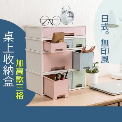 【溫潤家居】無印風 桌面抽屜式收納櫃 抽屜櫃 桌上收納盒 可隨意搭配(三格高櫃)
