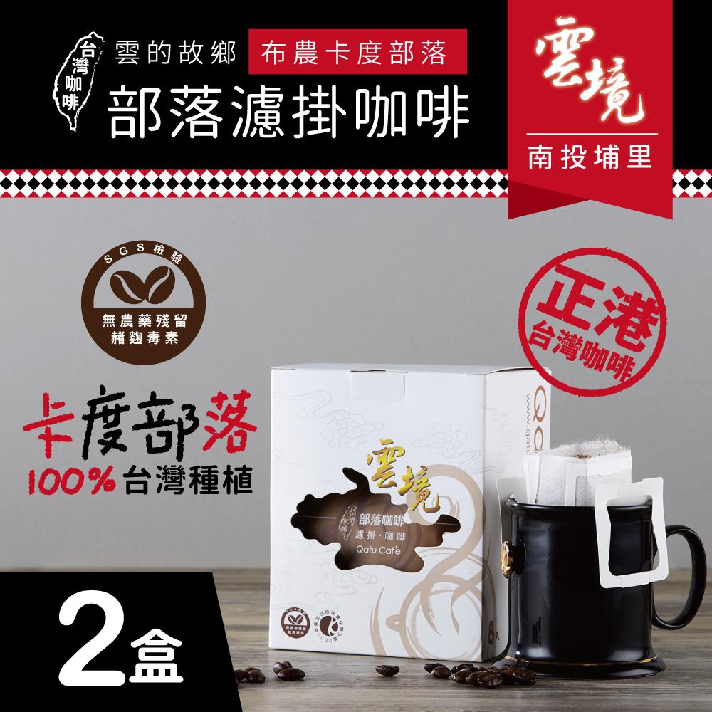 雲境-台灣卡度部落濾掛咖啡-100%南投埔里種植(2盒)