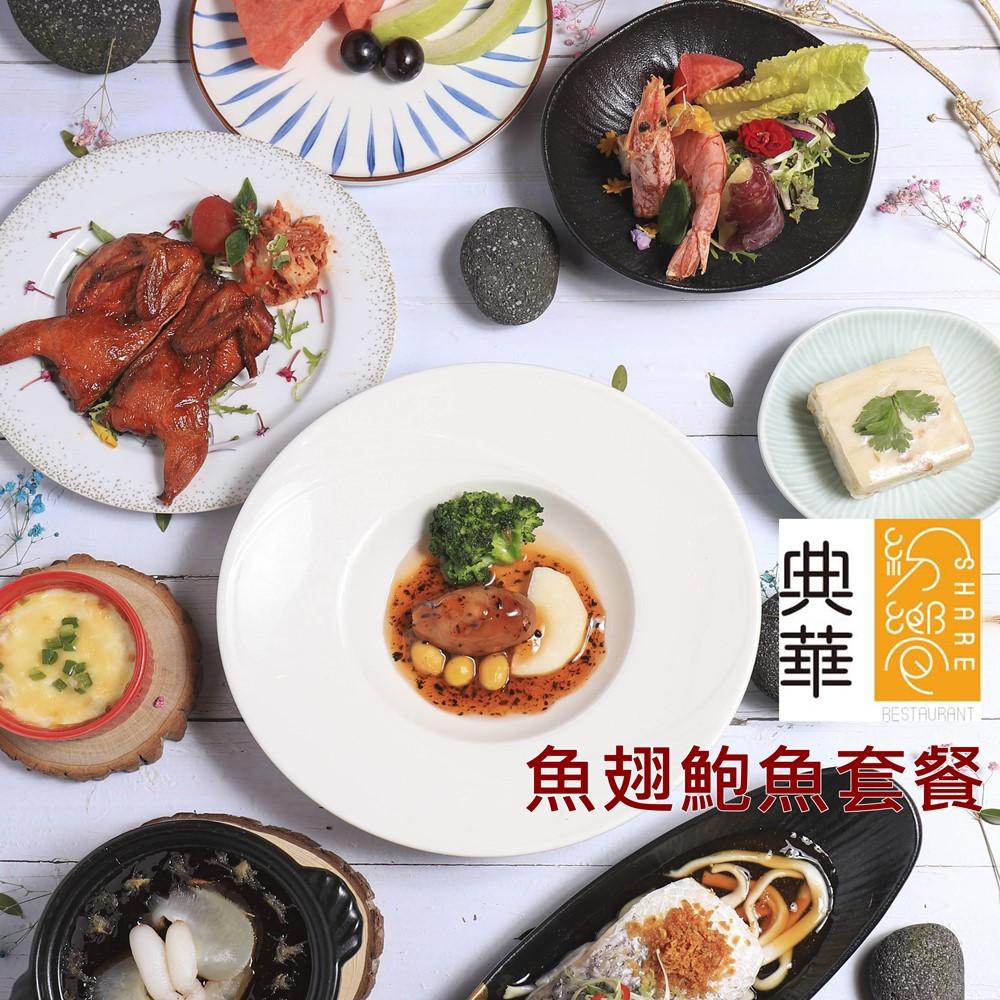 (台北典華)大直紛饗中餐廳 魚翅/花膠鮑魚套餐券2張
