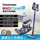 日本 Bmxmao MAO Clean M6 嶄新升級 無線手持吸塵器-豪華15配件組