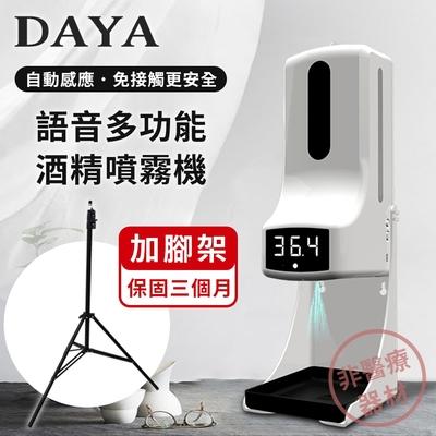 【DAYA】K9 Pro 語音多功能自動感應酒精噴霧消毒機/淨手器/洗手機/給皂機 含腳架(1000ml)