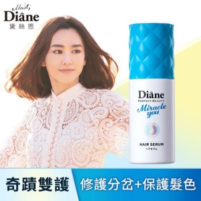 Diane完美奇蹟雙護精華 60ml