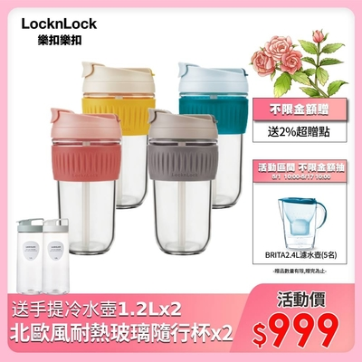 [買一送一 再送1.2L冷水壺2入] 樂扣樂扣北歐風兩用耐熱玻璃隨行杯500ML(附吸管)