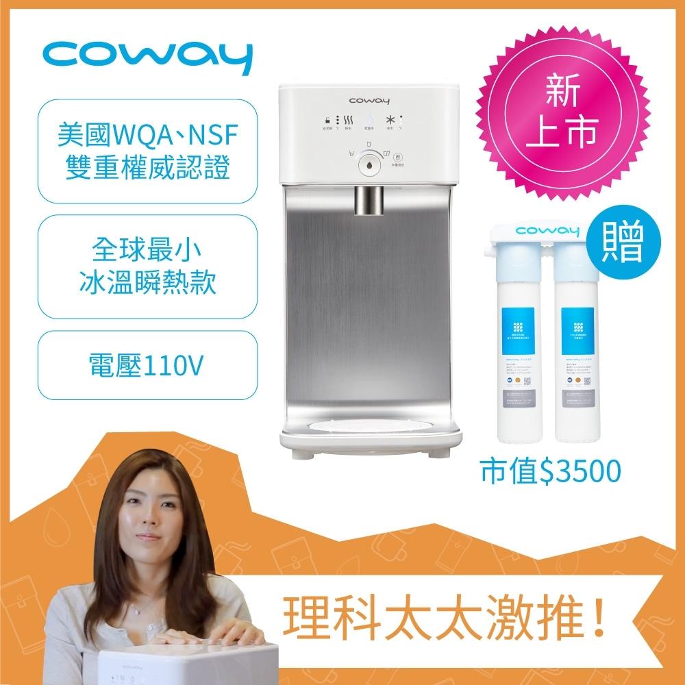 Coway 桌上型冰溫瞬熱飲水機 CHP-242N+軟水淨水器+氣泡水機