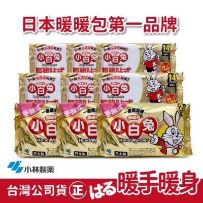 日本小林製藥 小白兔暖暖包超值組-握式30入+貼式60入-台灣公司貨(日本製)