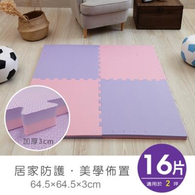 【APG】舒芙蕾64*64*3cm雙色地墊-多色可選一包16片附贈32邊條(適用2坪)